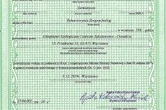 D19-Zaświadczenie-MEN-Behawiorysta-Zoopsycholog